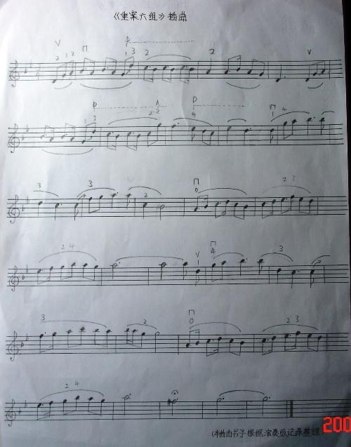 看懂小提琴谱子