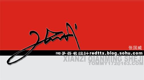 张国威签名设计