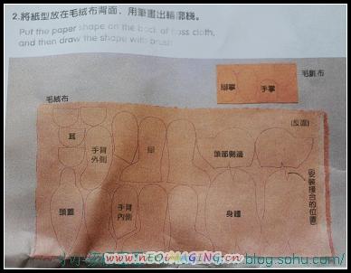 DIY手缝小熊图纸和步骤图片-小小孩杨星星 -搜狐博客