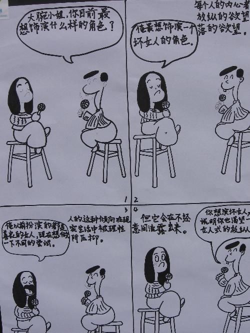 25大学生心理健康日~~~呵呵~~也是我们漫画展的日子~我们展出的