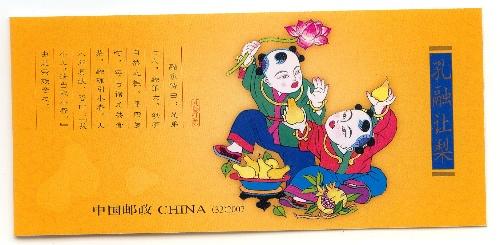 """今天是""""孔融让梨""""邮票发行首日,该邮票设计很美,有中国传统绘画的图片"""