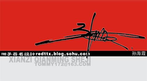 孙海霞签名设计
