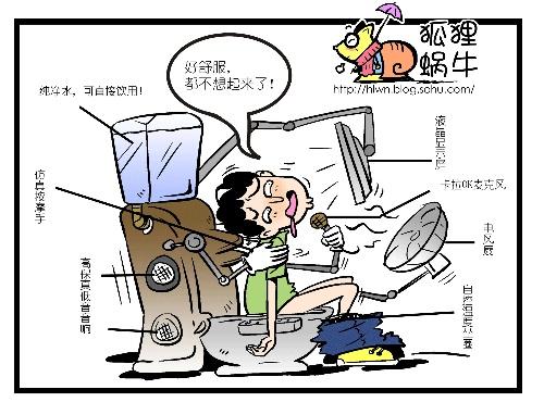 新式马桶_狐狸蜗牛漫画