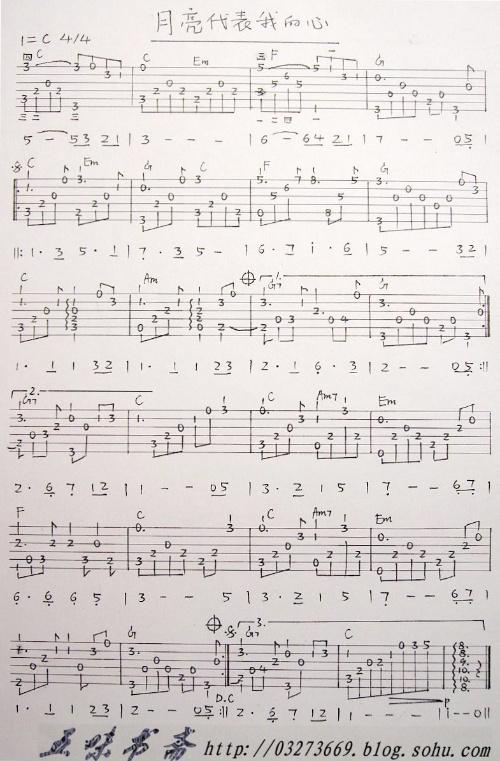 吉他曲六线谱:3.月亮代表我的心