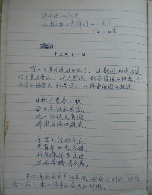 30年前我的高考满分作文是怎样写出来的 - 后皇嘉树 - 后皇嘉树