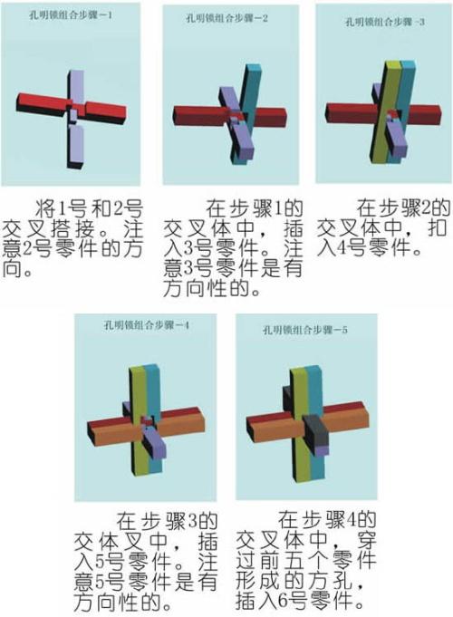 孔明锁玩法图解
