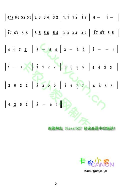 莫扎特弦乐小夜曲简谱