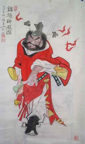 钟馗,是中国民间传说中驱鬼逐邪的神.