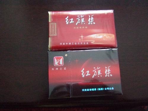红旗渠品牌的烟