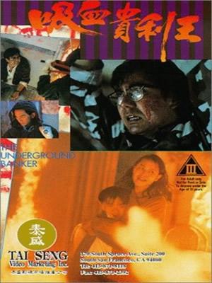 【惊变】(1996)   主演:温碧霞 任达华 张坚庭 黄子华敖志...
