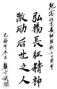 国少将颜文斌 孔颜乐处 搜狐博客