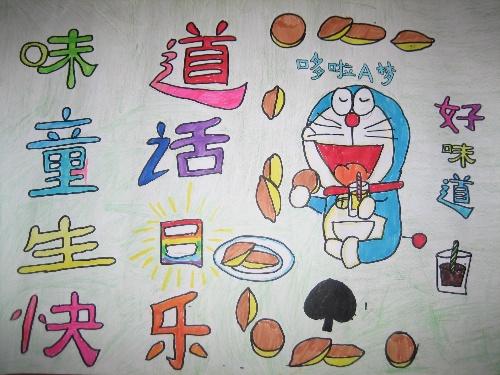 彩笔画 哆啦A梦庆祝味道童话开博一周年