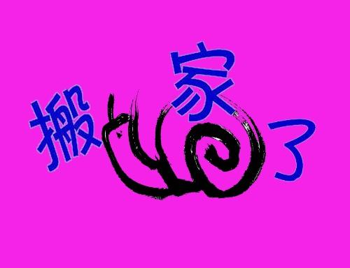蜗牛奋斗的图片可爱